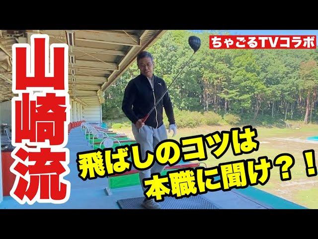 【コラボ第三弾】ロングドライブ王者山崎流のここ一番の勝負強さ【飛ばす秘訣】