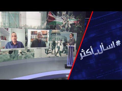 إسرائيل تصعد بالقدس والضفة.. توتر جديد؟  - نشر قبل 41 دقيقة