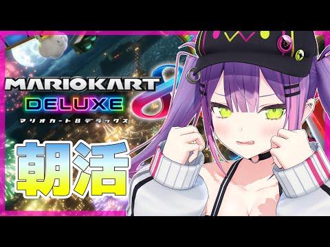 【マリオカート8DX】スピード違反ですよ!!!!!!!オラ!!【常闇トワ/ホロライブ】