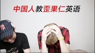 中国人教歪果仁英语!? Chinese dude teaching Canadian dude English!?