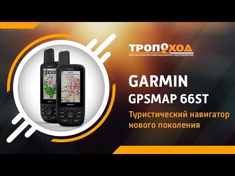 Полный обзор туристического навигатора Garmin GPSMAP 66ST