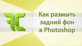 Как размыть задний фон на картинке в фотошопе CS6 ( FreshCash )(Как размыть задний фон на картинке в фотошопе CS6 ( FreshCash ) Подписывайтесь на канал - https://www.youtube.com/channel/UCnBd0YRi1zJcXc..., 2015-06-28T17:00:00.000Z)