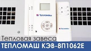 видео Водяные тепловые завесы Ballu BHC-8W / Системы обогрева / Тепловые завесы