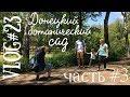 VLOG#23 Фотосессия в ботаническом саду | лето в Донецке 2018