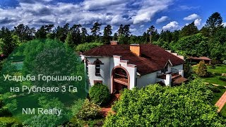 Купить дом на Рублевке|усадьба на Рублевке|Горки-10