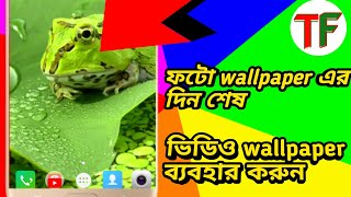How to use video wallpaper in your android phone || Tech Foundation || HD video wallpaper ||