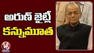 Former Finance Minister Arun Jaitley Passed Away | V6 Telugu News