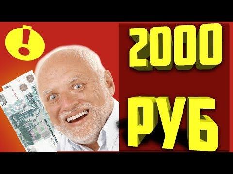 видео: 💥(ХАЛЯВА) САМЫЕ ЛЕГКИЕ 2000 РУБЛЕЙ - НА*Б?