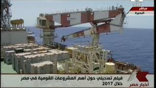 فيلم تسجيلى حول اهم المشروعات القومية فى مصر خلال عام 2017