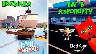 Корабль привез посылку в Джейлберйк роблокс | Jailbreak roblox | Обновление: аэропорт и баги