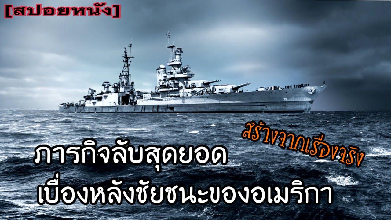 ภารกิจลับ เบื่องหลังชัยชนะ | USS Indianapolis [สปอยหนัง]