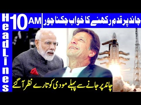 Indian moon mission failed | Headlines 10 AM | 7 September 2019 | Dunya News