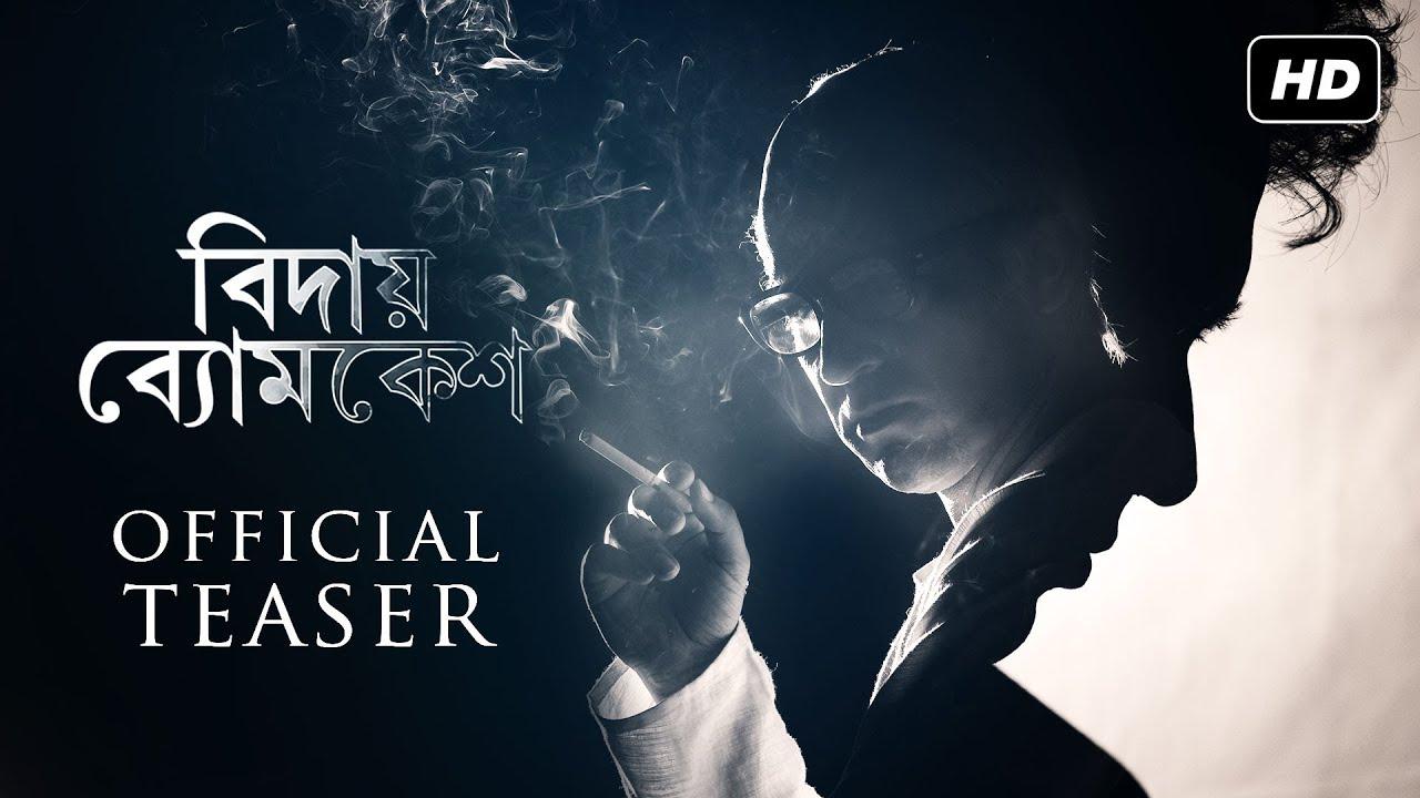 Download Bidaay Byomkesh (বিদায় ব্যোমকেশ) | Official Teaser | Abir | Sohini | Debaloy Bhattacharya | SVF
