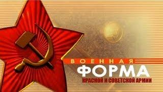 Д/с «Военная форма Красной и Советской Армии» Фильм 1