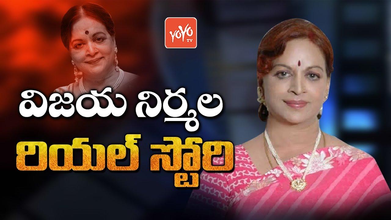 Vijaya Nirmala Real Life Story (Biography) | Education, Family, Movies |  First Husband | YOYO TV