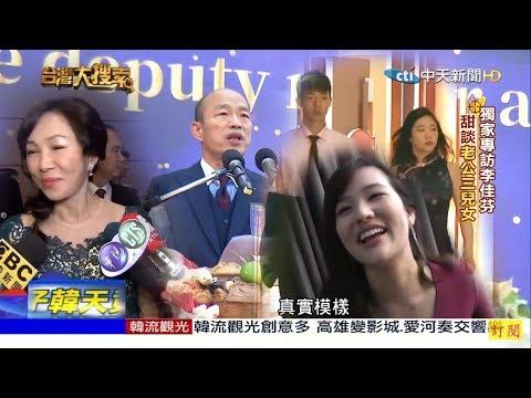 2019.01.05台灣大搜索/獨家專訪李佳芬 曝韓國瑜\