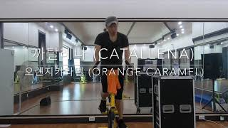 [J의 스피닝] 오렌지캬라멜 (Orange Caramel) - 까탈레나 (Catallena)