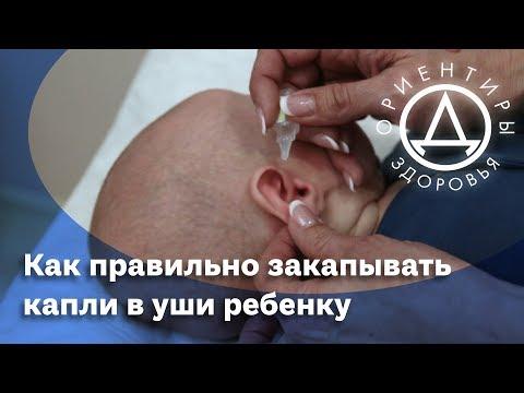 Как правильно закапать в ухо капли ребенку