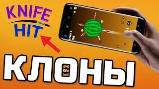 ТОП 5 КЛОНОВ ПЛАГИАТ КОПИЯ KNIFE HIT НА АНДРОИД TOP 5 CLONE GAMES KNIFE HIT ANDROID GAMEPLAY HD