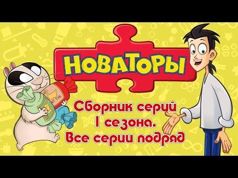 Смотреть онлайн бесплатно мультфильм новаторы все серии подряд онлайн бесплатно