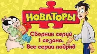 Новаторы - Мегасборник (Все серии 1 сезона) Развивающий мультфильм