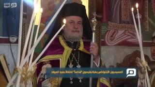 مصر العربية | المسيحيون الأرثوذكس بغزة يقيمون