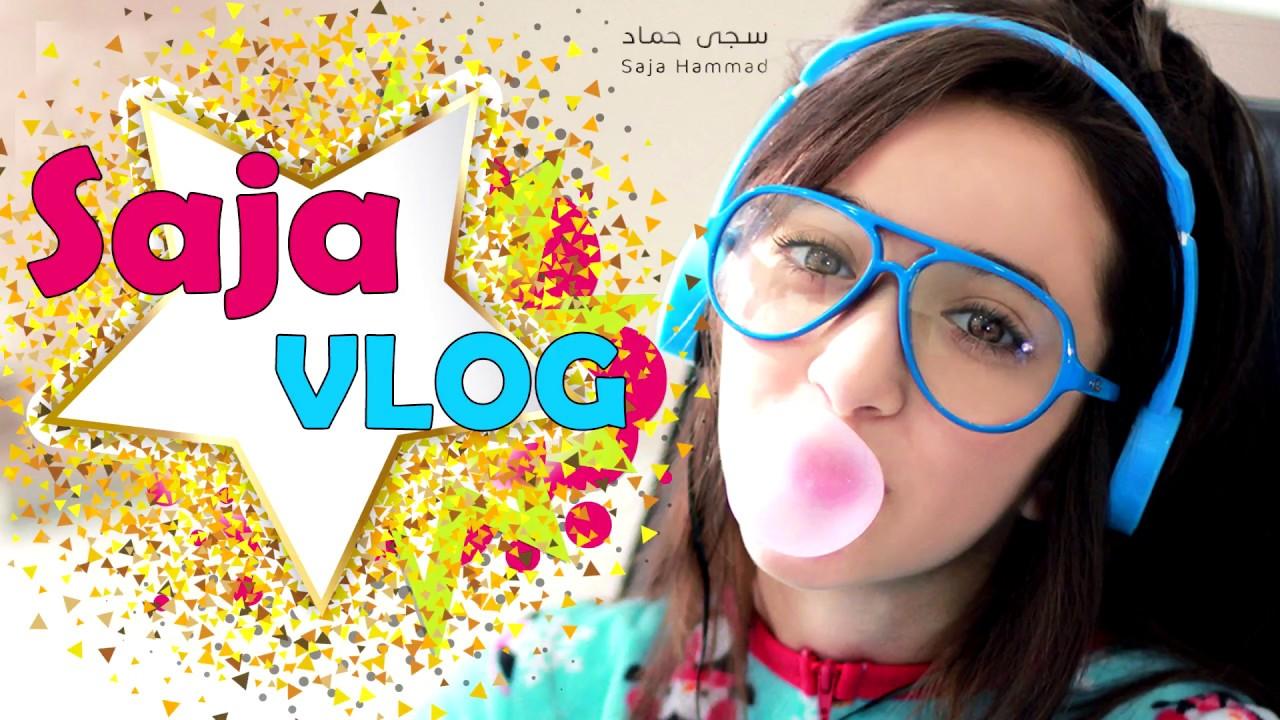 Vlog 1 _ يوم كامل معي  سجى حمّاد