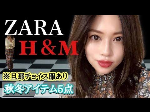 【ZARA】【H&M】購入品💓秋冬服やシューズ&バッグ👜