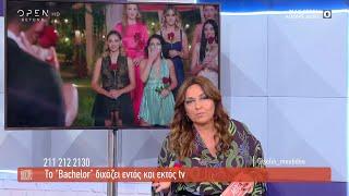 Το «Bachelor» διχάζει εντός και εκτός tv | The Booth+ 19/10/2020 | OPEN TV