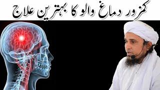 Kamzor Dimag Wale Ye Khaya Kare | Mufti Tariq Masood | New Bayan HD 2018 |