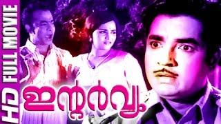 Malayalam Full Move | Interview | Evergreen Malayalam Movies