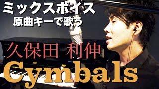 ミックスボイスというテクニックを使って 久保田利伸さんの「Cymbals」...