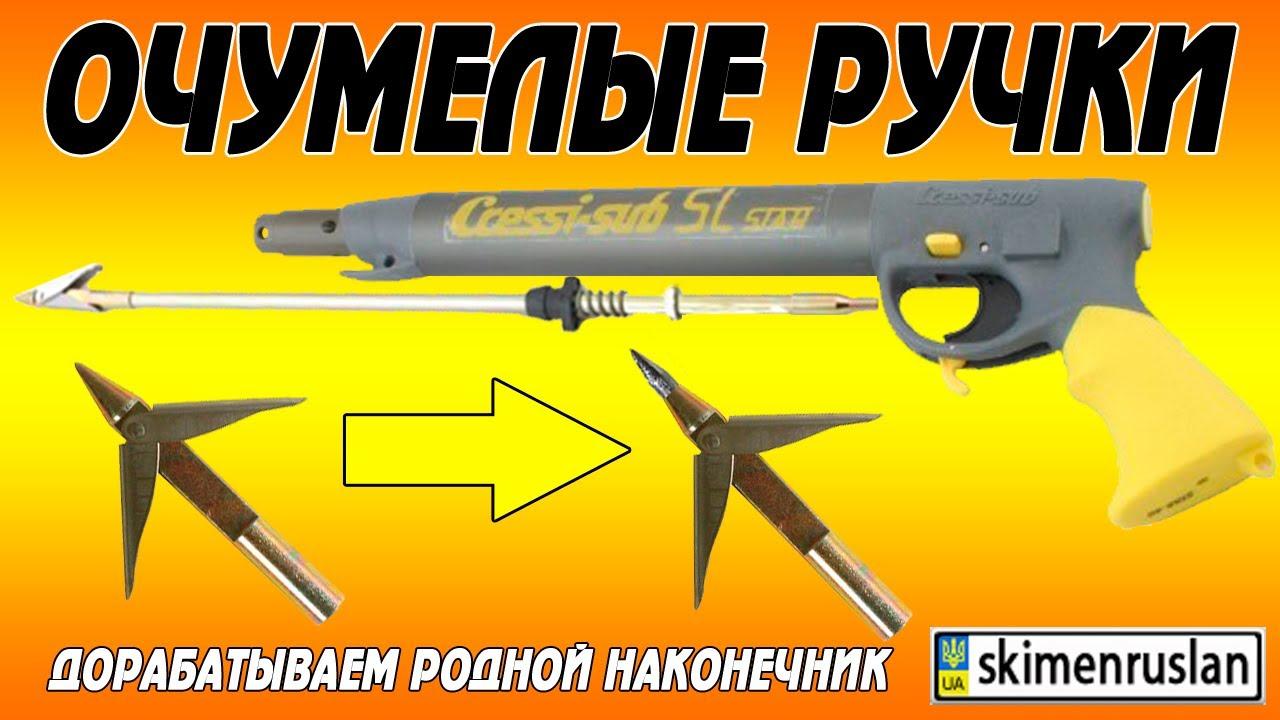 Наконечник для подводного ружья своими руками фото 729