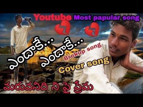 Maruvanidhi Nee Pai Prema Cover Song Endhakay Endhakay Love Failure Song