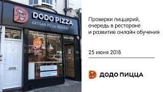 Проверки пиццерий, очередь в ресторане и развитие онлайн обучения. 25 июня 2018