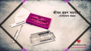 Washington Bangla Radio: Bangla Movie HEMLOCK SOCIETY (2012) Director SRIJIT MUKHERJI Interview