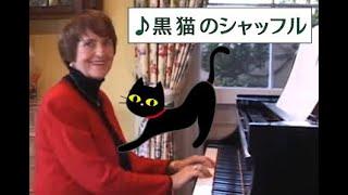 Black Cat Shuffle (バスティン Bastien)
