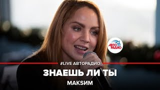 Download 🅰️ МакSим – Знаешь Ли Ты (LIVE @ Авторадио) Mp3 and Videos