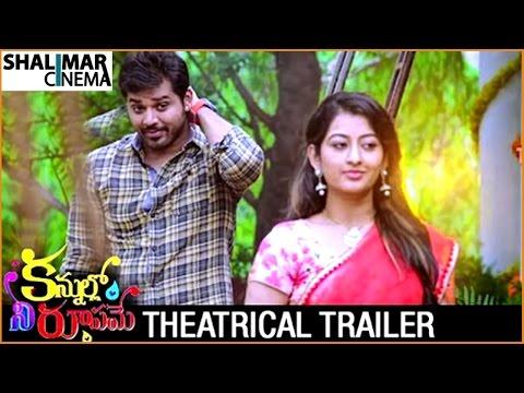Kannullo Nee Roopame Theatrical Trailer || Nandu, Tejaswani || Shalimarcinema