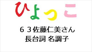 ひよっこ 第63回 「連続テレビ小説 ひよっこ Part1 (NHKドラマ・ガイ...