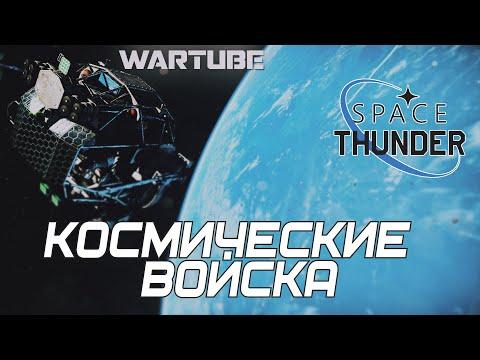 КОСМИЧЕСКИЕ ВОЙНЫ в War Thunder | Space Thunder