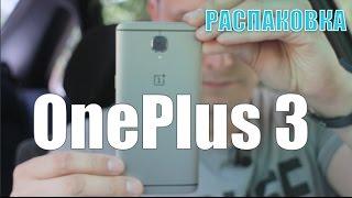 OnePlus 3 \ РОЗПАКУВАННЯ