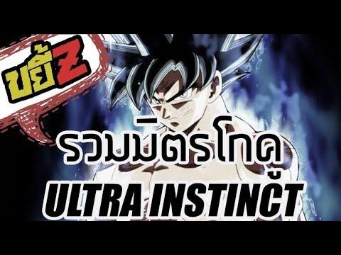 ขยี้Z - ร่างทั้งหมดของโกคู ยัน ULTRA INSTINCT