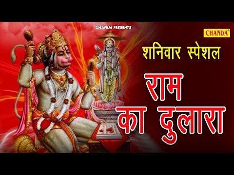 शनिवार-स्पेशल-भजन-:-राम-का-दुलारा-|-nishu-bhardwaj-|-most-popular-hanumanji-bhajan-|-chanda-bhakti