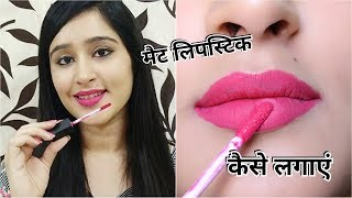 1 Trick to Apply Matte Lipstick Quickly- Easy & Simple way to apply Matte Lipstick