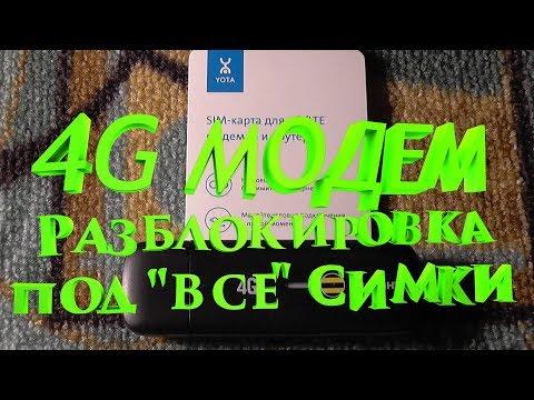 Как прошить модем мегафон м100 3
