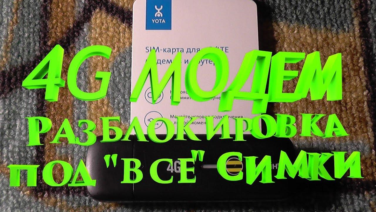 Простая разблокировка 4G модема ZTE MF823 под все сим карты!