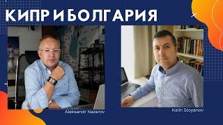 Ситуация в Болгарии и в мире на рынке инвестиционных проектов отелей и курортов Инвестиции 2020