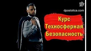 """Курсы проф переподготовки """"Техносферная безопасность"""""""
