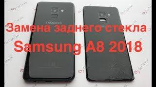 Заміна заднього скла Samsung A8 2018 A530   Як розібрати Samsung A8 2018 A530